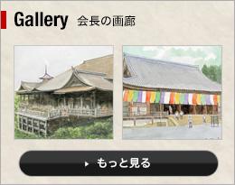 会長の画廊